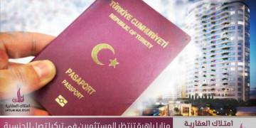 مزايا باهرة تنتظر المستثمرين في تركيا تصل للجنسية