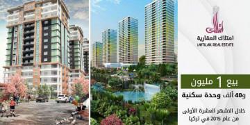 بيع 1مليون و40 ألف وحدة سكنية خلال أول 10 أشهر من 2015 في تركيا