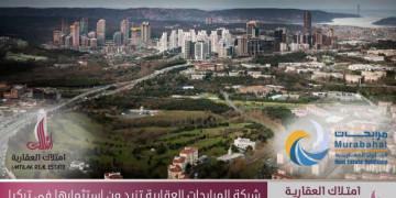 شركة المرابحات العقارية تزيد من استثمارها في تركيا