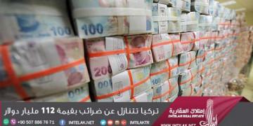 تركيا تتنازل عن ضرائب بقيمة 112 مليار دولار