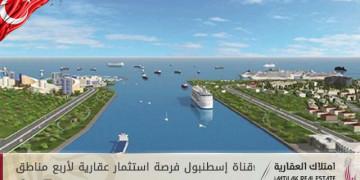 قناة إسطنبول فرصة استثمار عقارية لأربع مناطق!