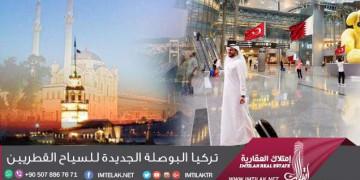تركيا البوصلة الجديدة للسياح القطريين