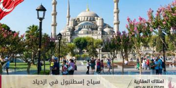 سياح إسطنبول في ازدياد