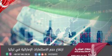 ارتفاع حجم الإستثمارات الإماراتية في تركيا