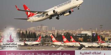 مطار أتاتورك إسطنبول الحادي عشر عالمياً
