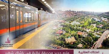مترو جديد وحديقة نباتية في باشاك شهير في إسطنبول