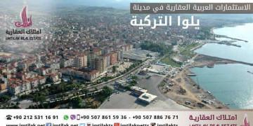 يلوا المدينة المفضلة للخليجيين في تركيا