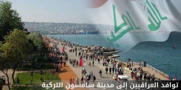 زيادة تملك العراقيين للعقارات في مدينة سامسون التركية