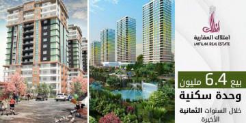 بيع 6.4 مليون وحدة سكنية في تركيا خلال ثمان سنوات