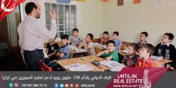 البنك الدولي يقدّم 150 مليون يورو لدعم تعليم السوريين في تركيا