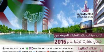 الاستثمارات العربية في تركيا في الـــ 2016