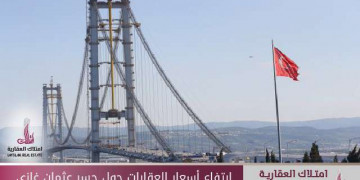 ارتفاع أسعار الأراضي حول جسر عثمان غازي في إسطنبول