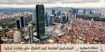 المشاريع الضخمة تزيد الإقبال على عقارات تركيا