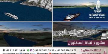 قناة اسطنبول ستربط البحر الأسود ببحر مرمرة