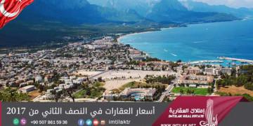 أنطاليا وجهة المستثمرين العرب والأجانب في تركيا