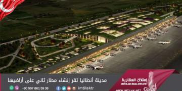 مدينة أنطاليا تقر إنشاء مطار ثاني على أراضيها