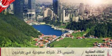 تأسيس 25 شركة سعودية في طرابزون