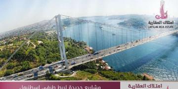 مشاريع جديدة لربط طرفي إسطنبول