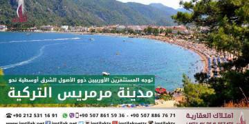 توجه المستثمرون ذوو الأصول الشرق أوسطية لمدينة مرمريس التركية