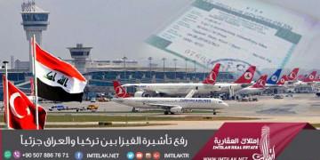 رفع تأشيرة الفيزا بين تركيا والعراق جزئياً