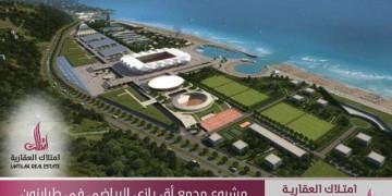 مشروع مجمع أق يازي الرياضي في طرابزون