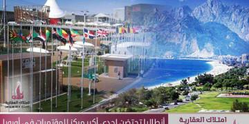أنطاليا تحتضن أكبر مراكز المؤتمرات في أوروبا