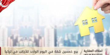 بيع خمسين شقة في اليوم الواحد للأجانب في تركيا