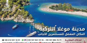 مدينة موغلا التركية المكان المفضل للمستثمرين الأجانب