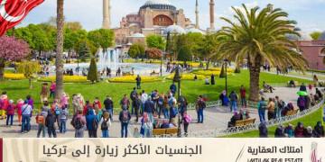 الجنسيات الأكثر زيارة إلى تركيا!