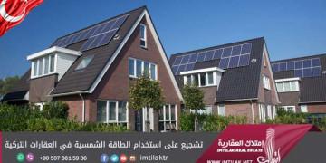 تشجيع على استخدام الطاقة الشمسية في العقارات التركية