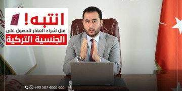 اللائحة التنفيذية الجديدة لقانون الجنسية التركية مقابل شراء عقار
