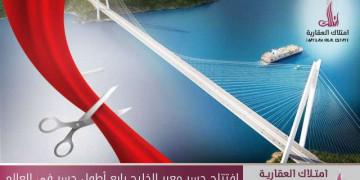افتتاح رابع أطول جسر بالعالم في تركيا