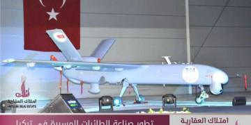 تطور صناعة الطائرات المسيرة في تركيا