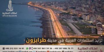 توجّه المستثمرون العرب نحو طرابزون