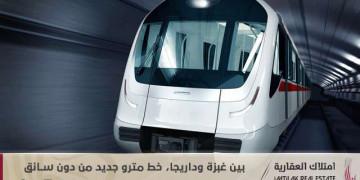 بين غبزة وداريجا، خط مترو جديد من دون سائق في تركيا