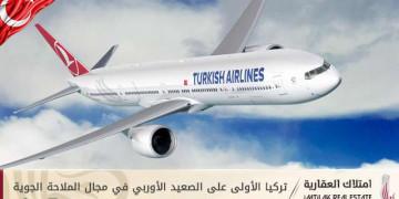 تركيا الأولى على الصعيد الأوروبي في مجال الملاحة الجوية