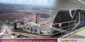 خط المترو يرفع أسعار العقارات في منطقة عمرانية في إسطنبول