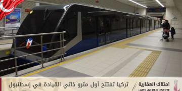 تركيا تفتتح أول مترو ذاتي القيادة في إسطنبول