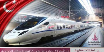 استثمار 55 مليار دولار في خطوط السكك الحديدية في تركيا