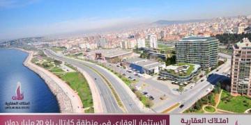 20 مليار دولار حجم الاستثمار العقاري في منطقة كارتال في إسطنبول