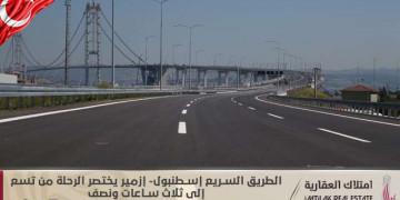 """الطريق السريع """"إسطنبول- إزمير"""" يختصر الرحلة من تسع إلى ثلاث ساعات ونصف"""