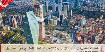 مناطق جديدة تتصدر المشهد العقاري في إسطنبول