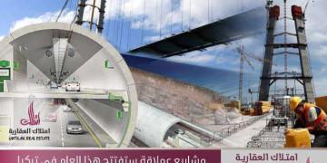 مشاريع عملاقة ستفتتح هذا العام في تركيا