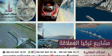مشاريع تركيا العملاقة