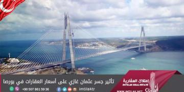 مدى تأثير جسر عثمان غازي على أسعار العقارات في بورصة