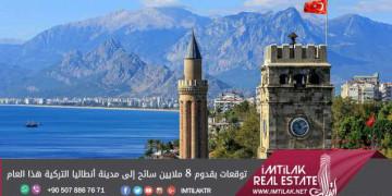 توقعات بقدوم 8 ملايين سائح إلى مدينة أنطاليا التركية هذا العام
