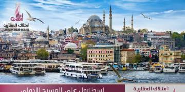إسطنبول تنافس لندن وباريس وموسكو