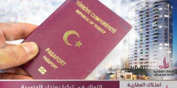 التملك في تركيا يمنحك الجنسية