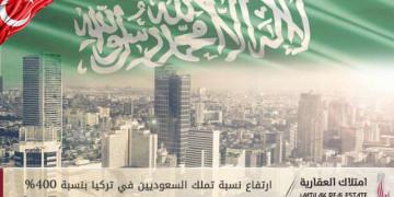 زيادة تملك السعوديين بنسبة 400 بالمئة في تركيا