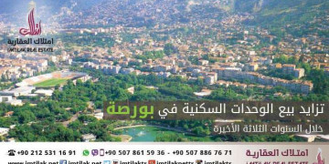 زيادة الاستثمارات العقارية في مدينة بورصة
